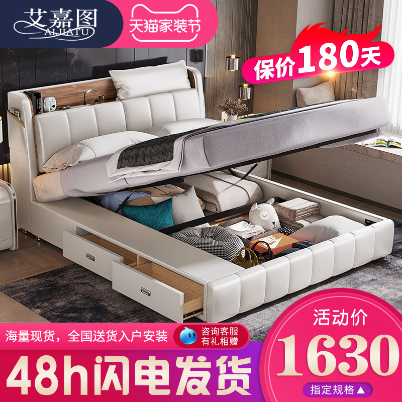 Intelligent Leather Bed 1 5m Double, Bedroom Storage Furniture
